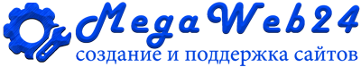 megaweb24.ru - разработка, поддержка и продвижение сайтов.