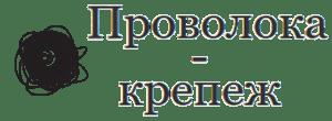 Производители метизов на конференции Проволока-крепеж 2017