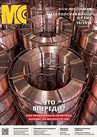 """Исследование журнала """"Металлоснабжение и сбыт"""""""