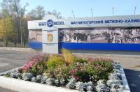 mmk-new-svarochnaia